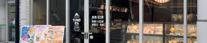 サンマルクカフェのカロリーを公開!あの人気メニューのカロリーを分析!