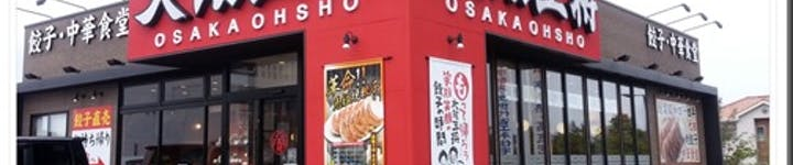 大阪王将のカロリー大公開!ダイエット中でも安心して食べられるメニューも!