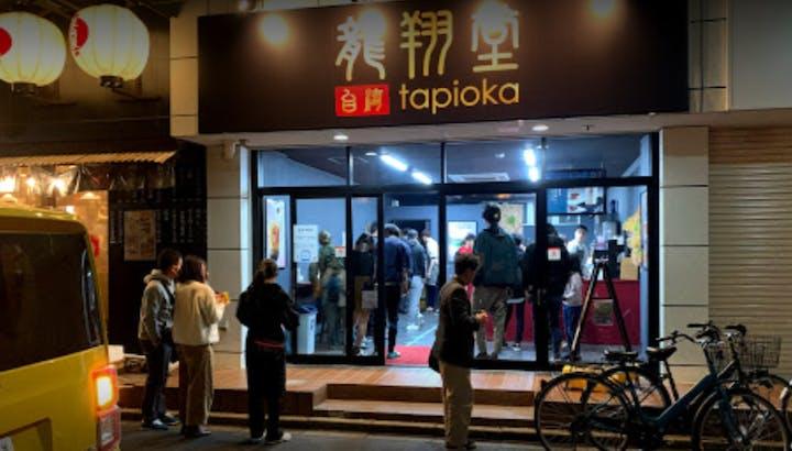 【関東】人気のタピオカドリンク専門店を紹介!表参道や高円寺も