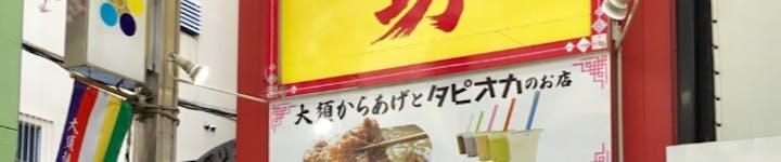 【東海】栄や大須にあるタピオカドリンク専門店8選!豊橋や浜松の人気店も紹介