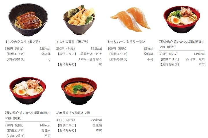 くら 寿司 持ち帰り メニュー 西日本
